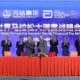Wanda Group Abbot World Marathon Majors